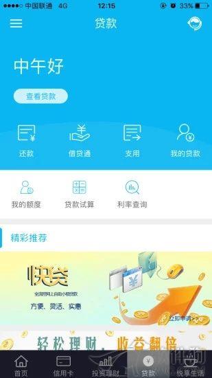 中国建设银行官方下载