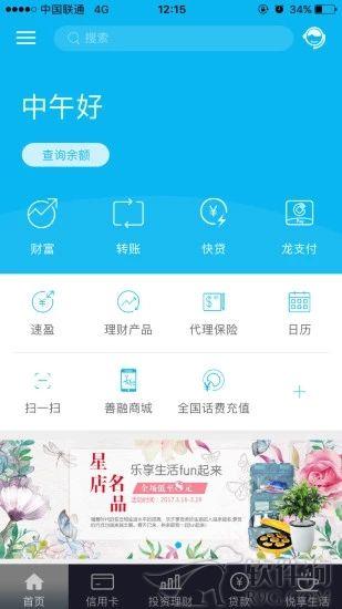 中国建设银行app下载
