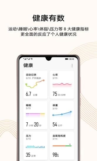 华为运动健康安卓版