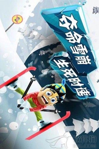 滑雪大冒险手机版下载