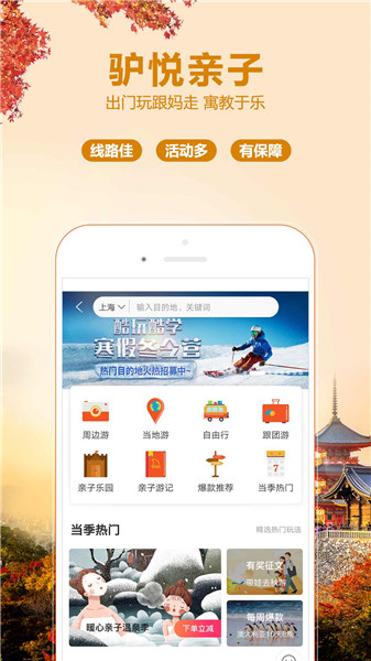 驴妈妈旅游app
