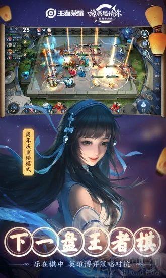 王者荣耀最新版下载