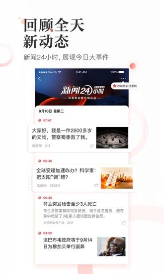 凤凰新闻app下载安装