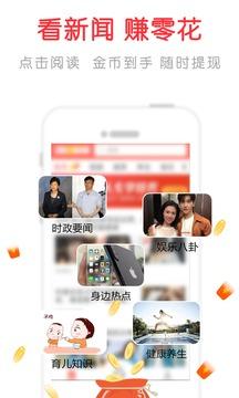 淘新闻app
