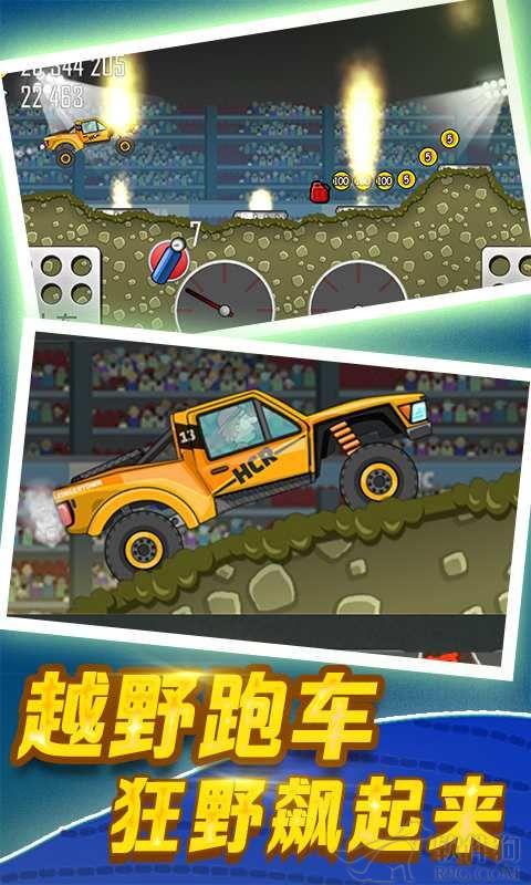 登山赛车2手机版