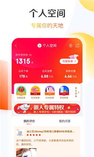 手机京东app下载
