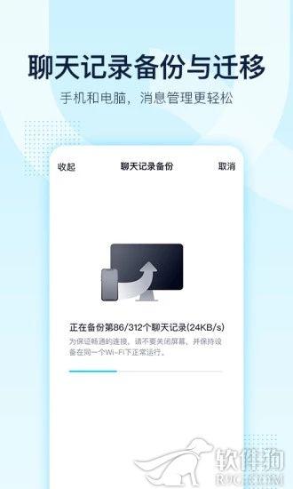 QQapp下载