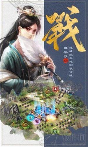 三国时代游戏下载