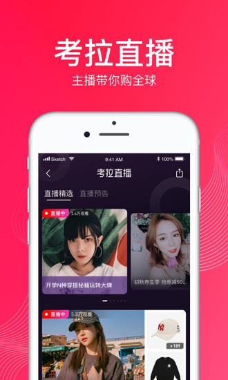 考拉海购app