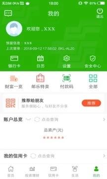 邮储银行app下载