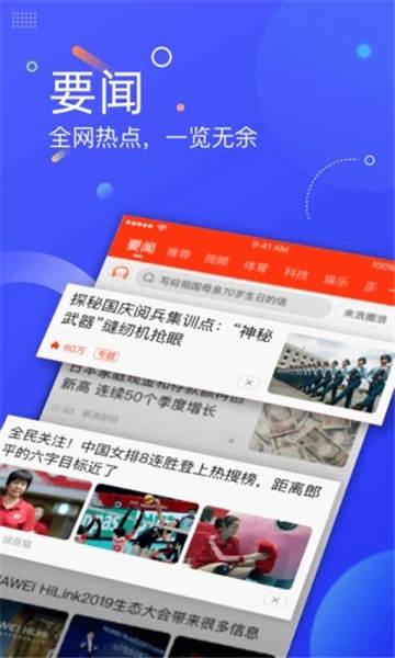 新浪新闻官方下载