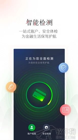 工商银行app