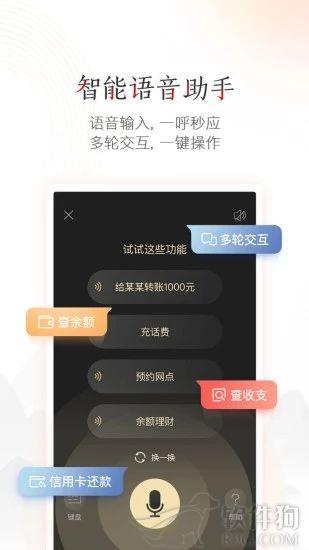 工商银行app下载