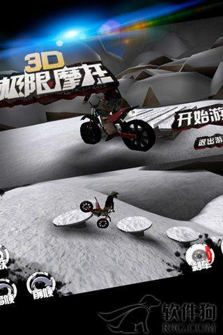 3D极限摩托破解版下载
