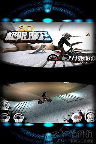 3D极限摩托单机破解版