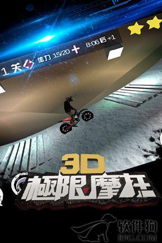3D极限摩托破解版