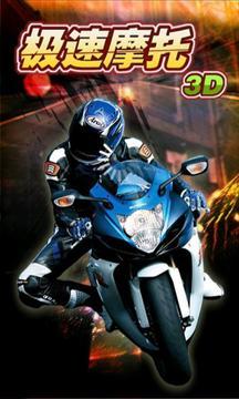 3D极速摩托单机版下