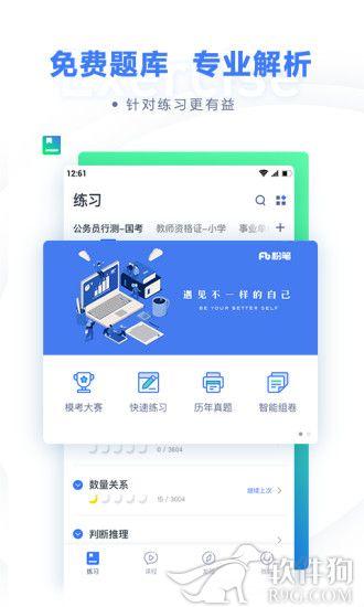 粉笔app