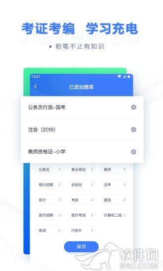 粉笔app官方下载