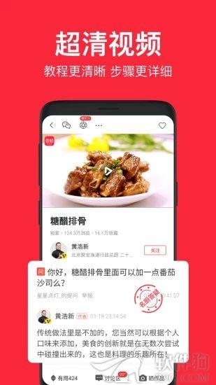 香哈菜谱手机版