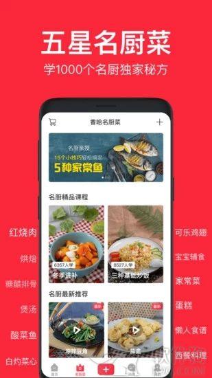 香哈菜谱手机最新版