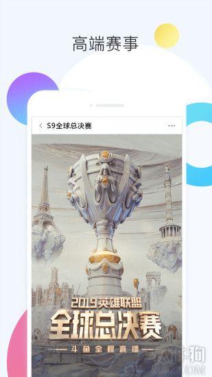 斗鱼直播安卓手机版
