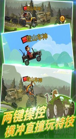 登山赛车2破解版无限金币钻石下载