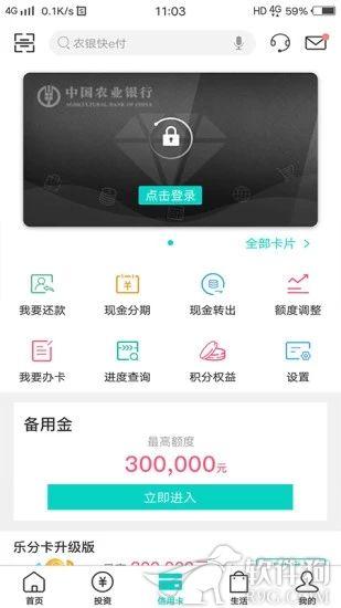 农行掌上银行app