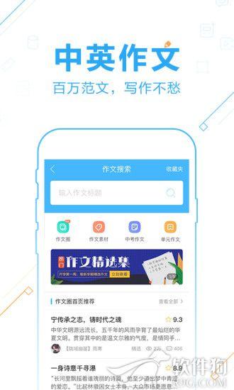 作业帮app下载最新版