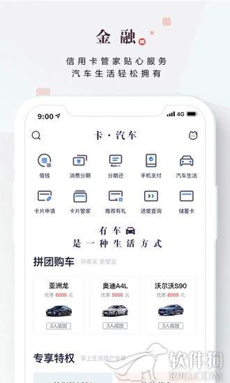 招商银行掌上生活app下载
