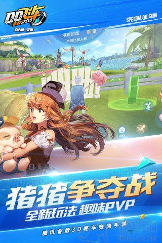 QQ飞车最新手游版下载