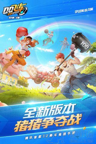 QQ飞车安卓手游版