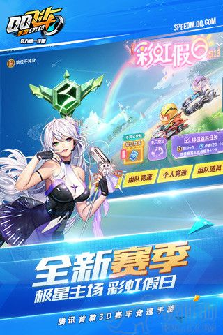 QQ飞车最新手游版
