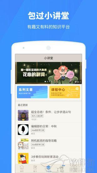百词斩app下载安装