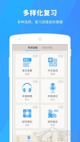 百词斩app官方下载