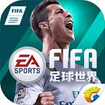 FIFA足球世界官方最新版