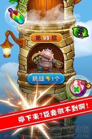 猪猪侠百变消消乐安卓版下载