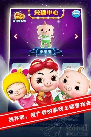 猪猪侠百变消消乐官方版