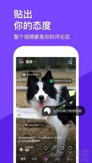 微视app下载官方版