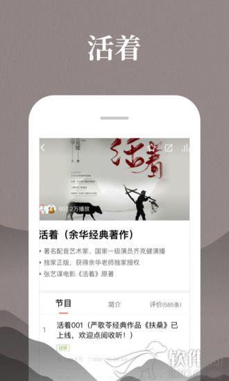 喜马拉雅安卓app