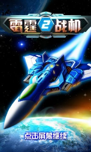 雷霆战机2下载