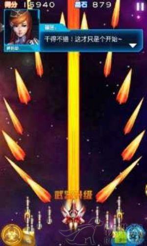 雷霆战机2完美版下载