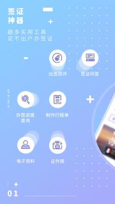 百程旅行手机版