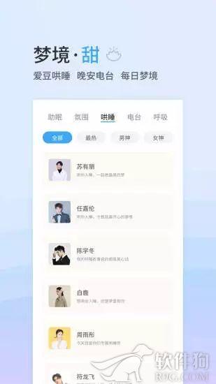 小睡眠官方app