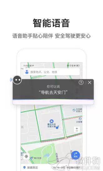 腾讯地图手机版官方下载