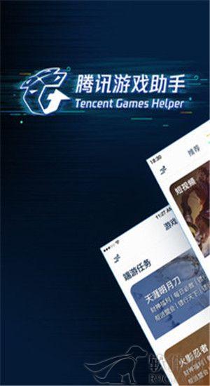 腾讯游戏助手官方下载