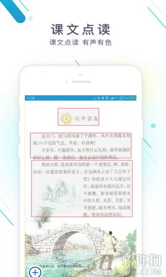 作业精灵app最新版本