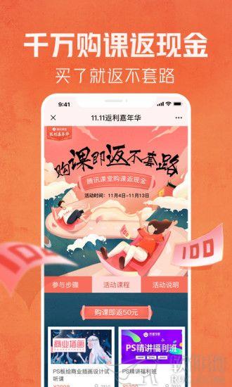 腾讯课堂手机版app