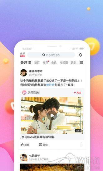 搜狐视频手机版