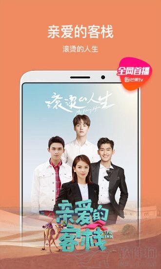 芒果TVapp下载手机版
